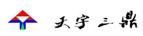 北京天宇三鼎科技发展有限公司官网-监控安装_弱电工程_安防维保!