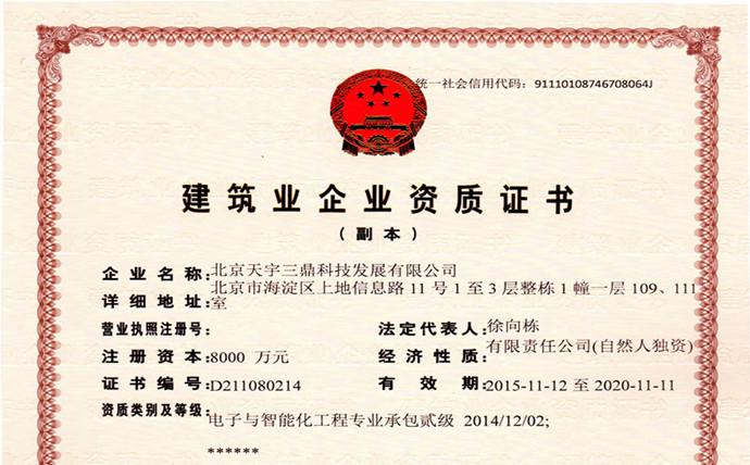 北京安防监控公司资质:电子与智能化工程专业承包贰级!