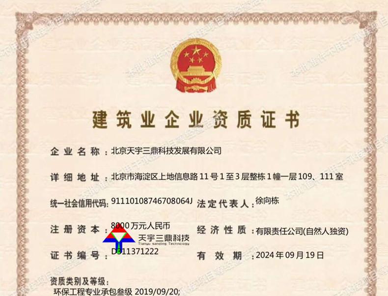 北京安防监控公司资质:建筑环保工程专业承包三级!