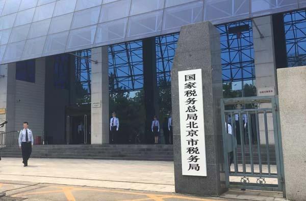 北京市某税务局综合布线系统建设