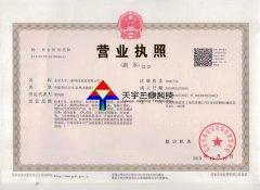 北京安防监控公司资质:公司营业执照副本!