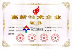 北京安防监控公司资质:高新技术企业证书!